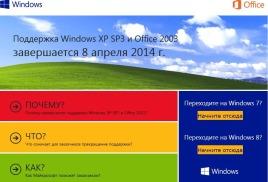 поддержка Windows XP SP3 и Office 2003 Прекращена